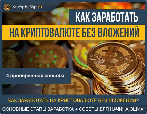 Криптовалюта биткоин — что это такое и как заработать на нем
