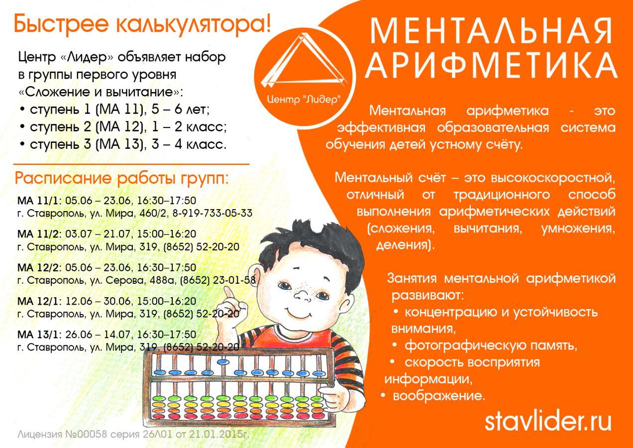 Ментальная арифметика в домашних условиях (методы и занятия)