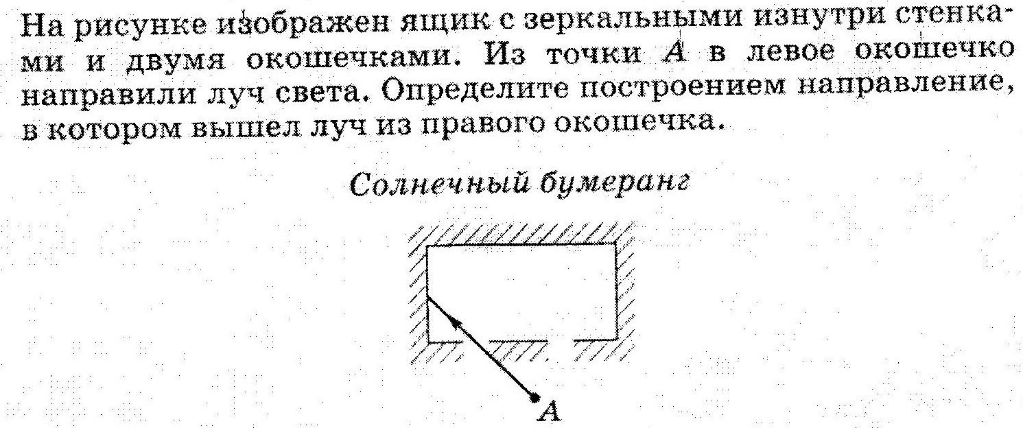Урок 12: световые явления. часть 2 - 100urokov.ru
