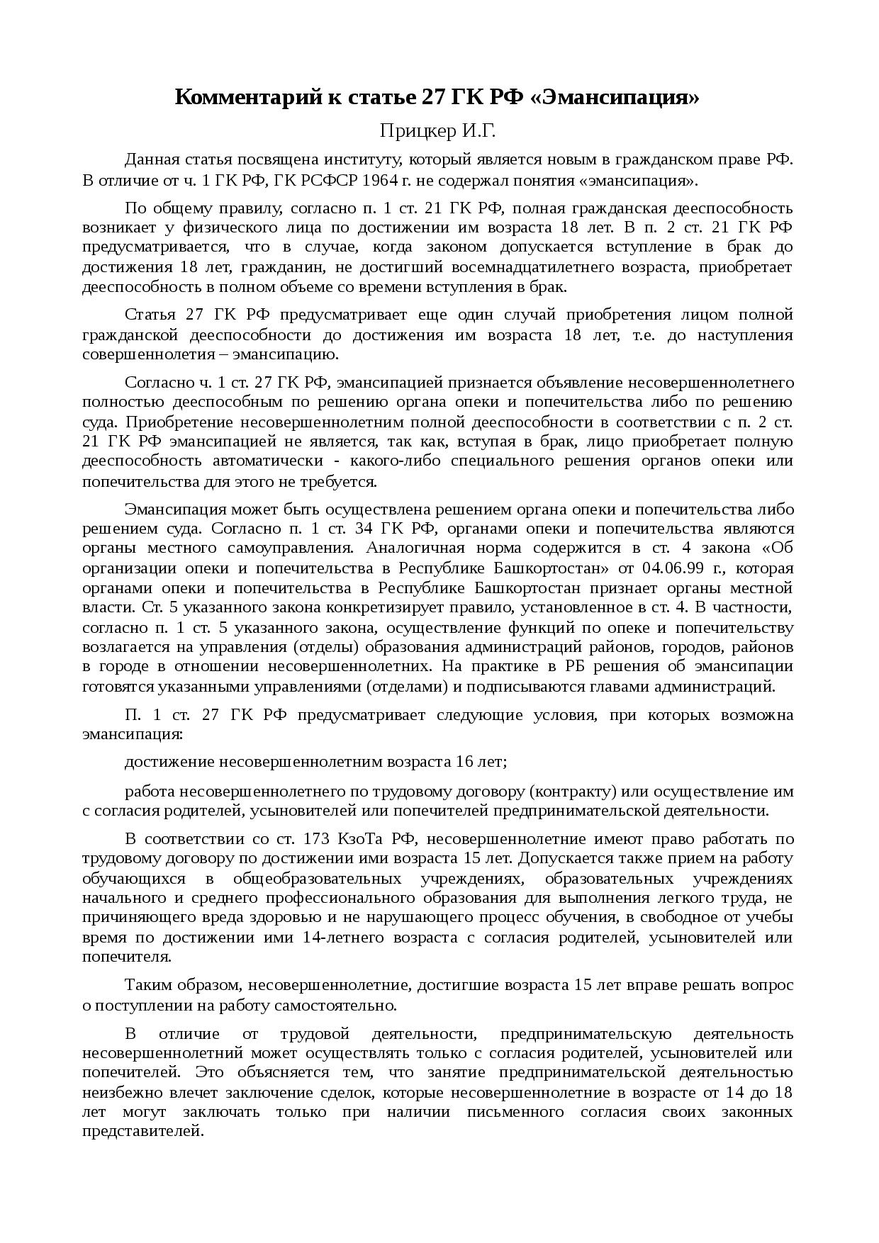 Эмансипация (социология)
