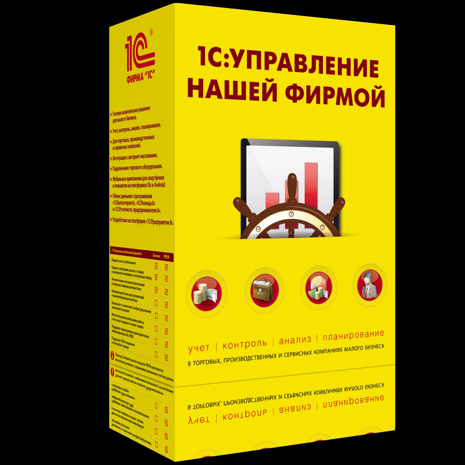 1с:управление нашей фирмой 8 в тольятти