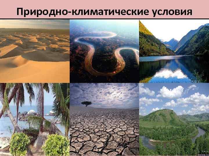 Природно-климатические условия россии