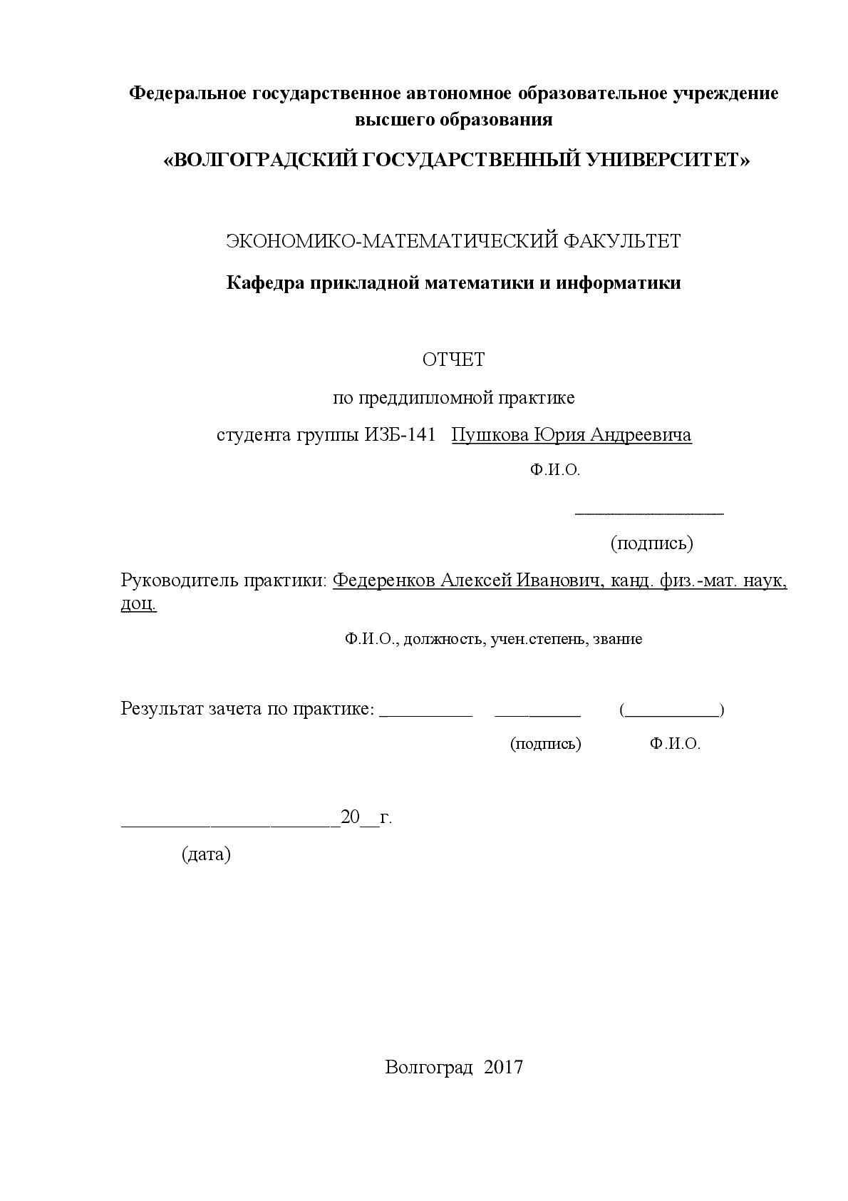Отчет по учебной практике: введение, основная часть, заключение