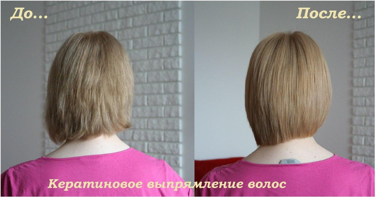Вся правда о кератиновом выпрямлении волос: преимущества, противопоказания, фото до и после