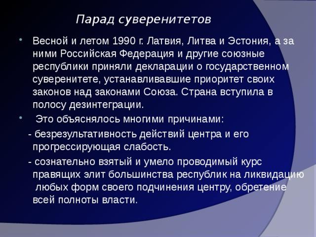 """парад суверенитетов"". судьба реформ"