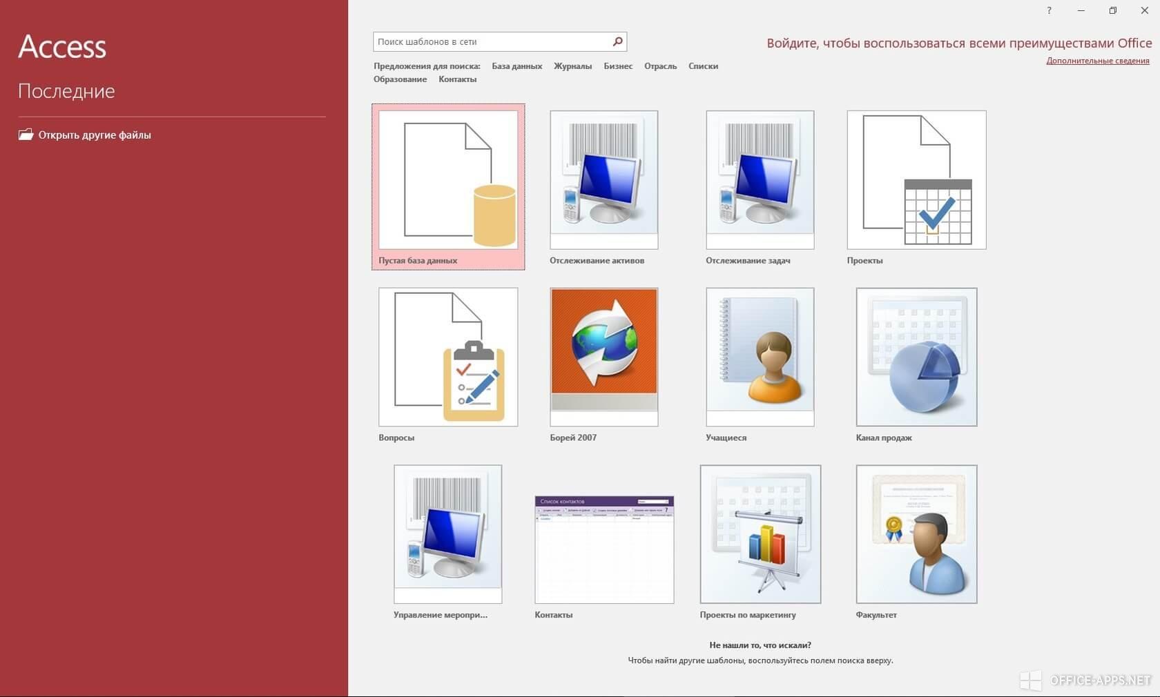 Microsoft access 2010 скачать бесплатно на русском