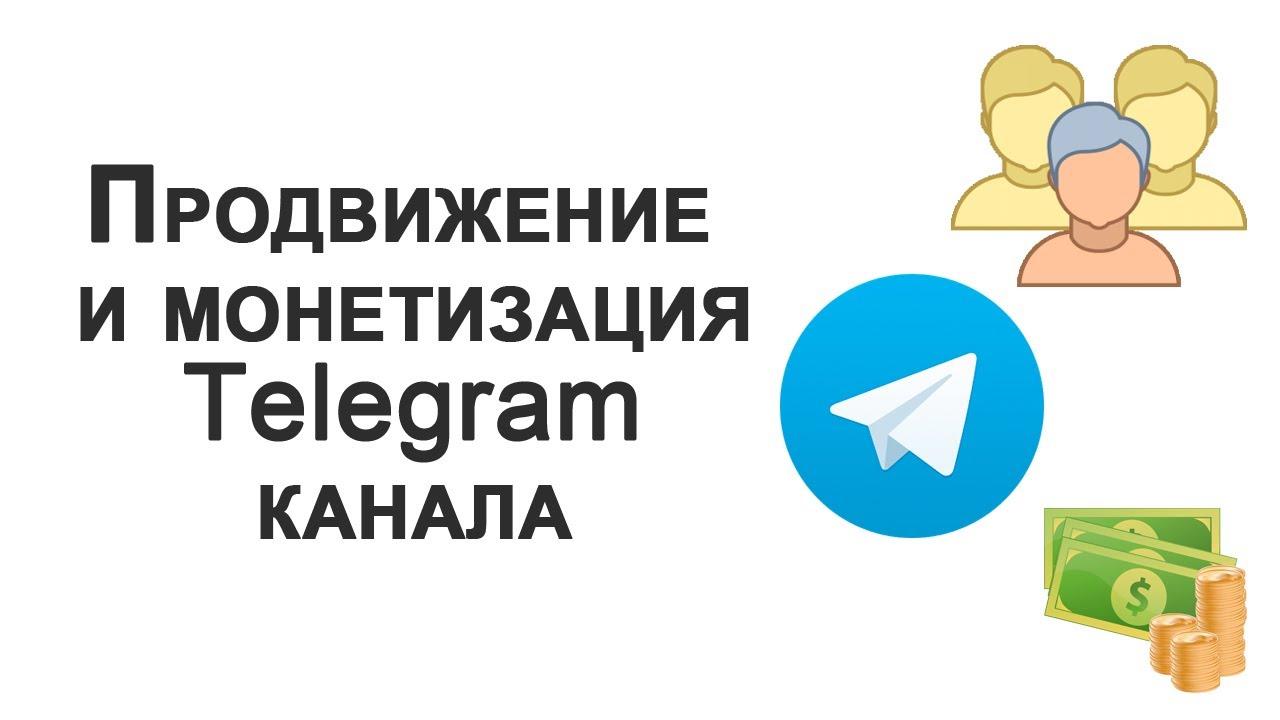Как вести telegram канал правильно