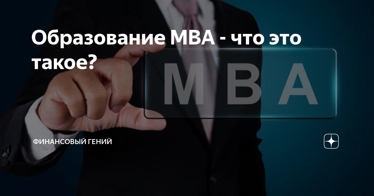 Что такое emba (executive mba): что дает, кто идет учиться и с какими целями