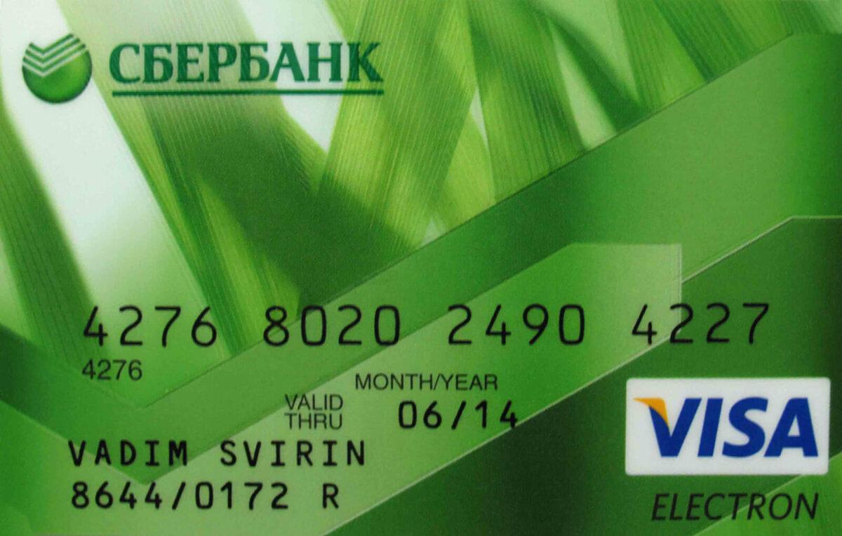 Золотая дебетовая карта сбербанка: плюсы и минусы, условия пользования и тарифы