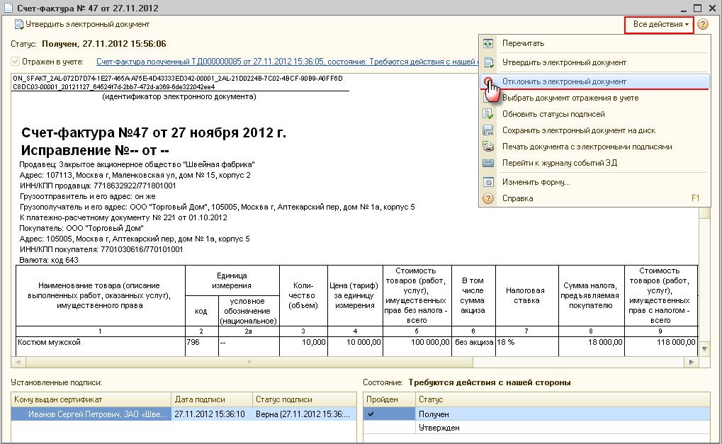Электронный счет-фактура (эсчф)