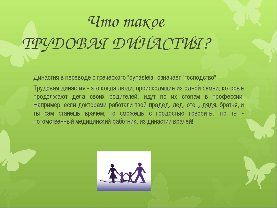 Династия — википедия с видео // wiki 2