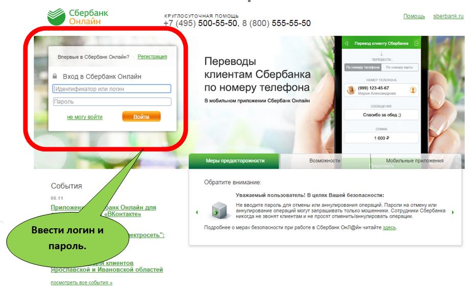 Разбор банки.ру. мобильное приложение «сбербанк онлайн»: основные функции, возможности и ограничения
