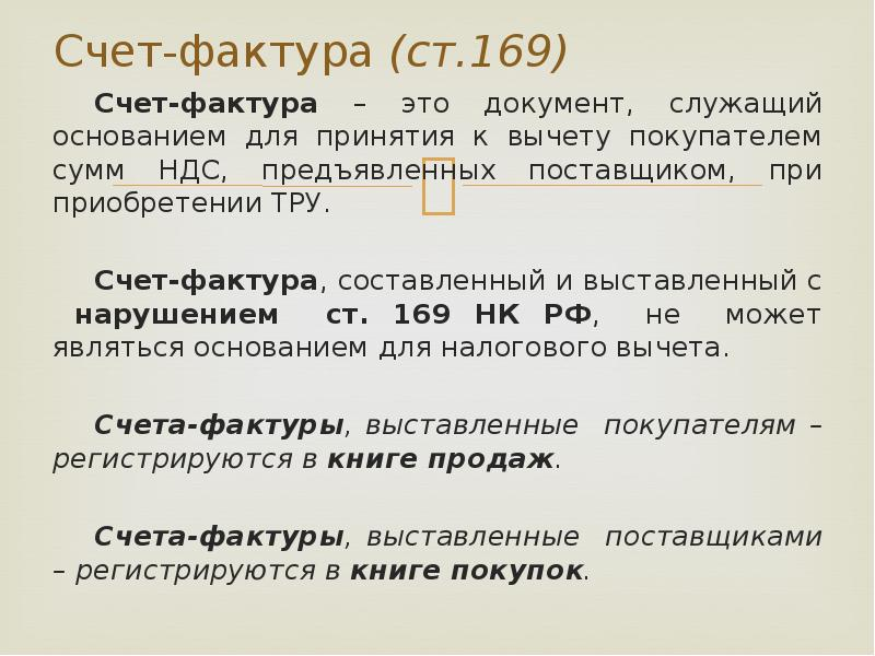Счет-фактура: что это, обязательные реквизиты, виды, порядок заполнения, образец