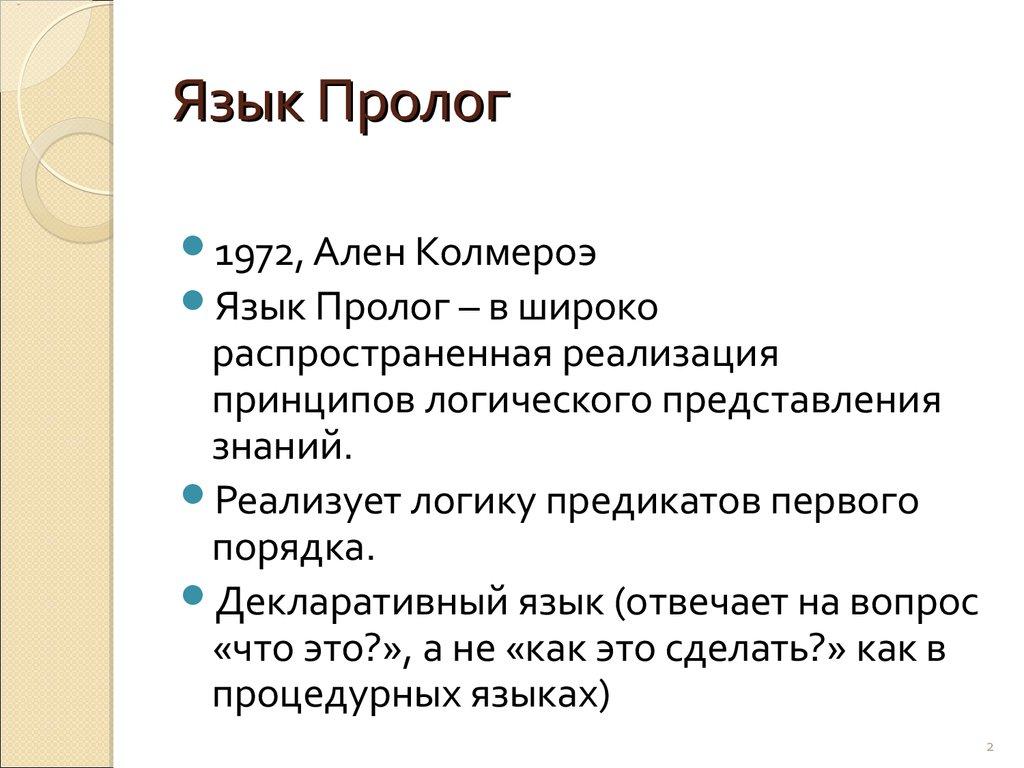 Пролог (книга)