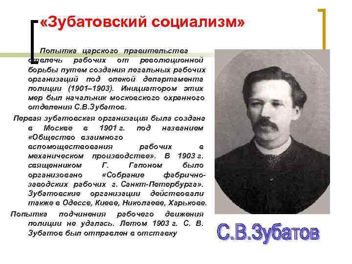 Зубатовский социализм вики