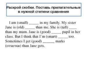 Степени сравнения прилагательных. положительная, сравнительная и превосходная степень | русский язык