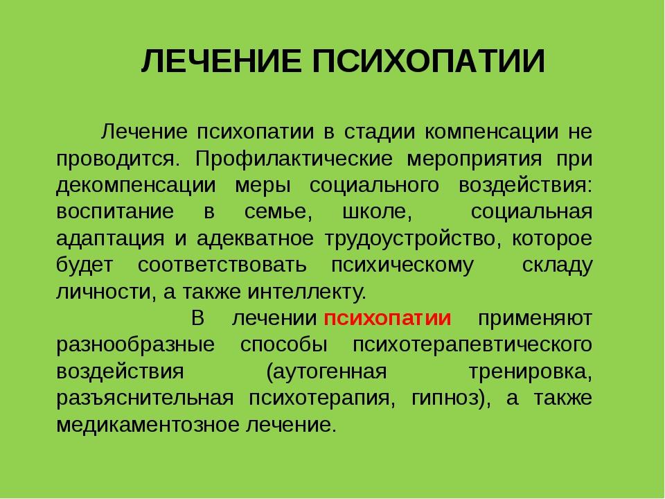 Социопат и психопат: разница, основные черты и характеристики - psychbook.ru