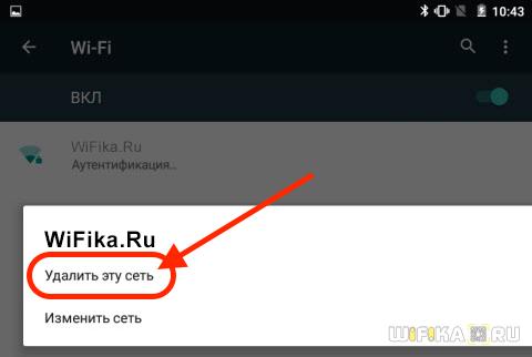 Ошибка аутентификации wi-fi на планшете и телефоне   remontka.pro