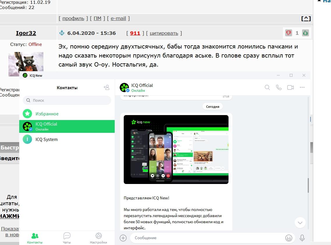 Mail.ru возродила мессенджер icq. что в нем нового? - cnews