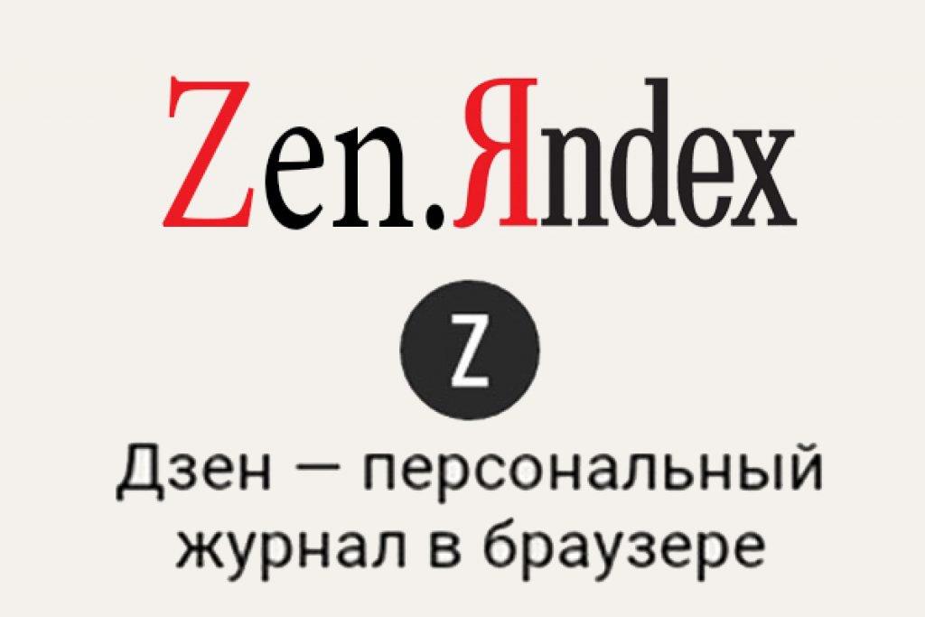 Стоит ли начинать писать на яндекс.дзен и к чему стоит быть изначально готовым.   - поживём = увидим -   яндекс дзен