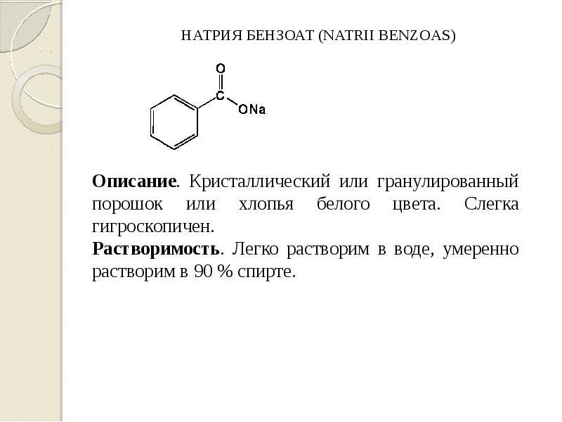 Все про бензоат натрия