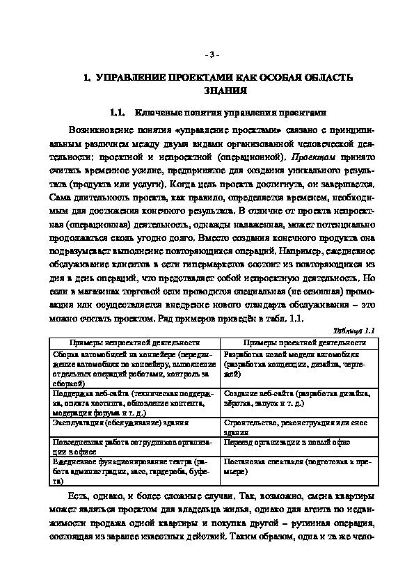 Продакт и проджект: кому и как менеджерить? | by евгений кочетов | cifra | medium