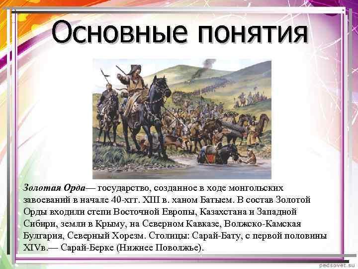Татаро-монгольское иго: начало, период и конец (кратко)