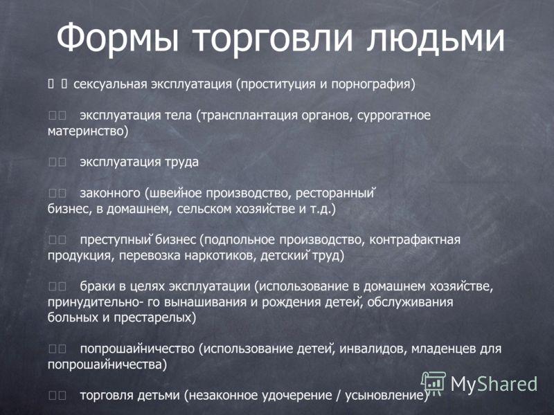 Эксплуатация — что это такое  | ktonanovenkogo.ru