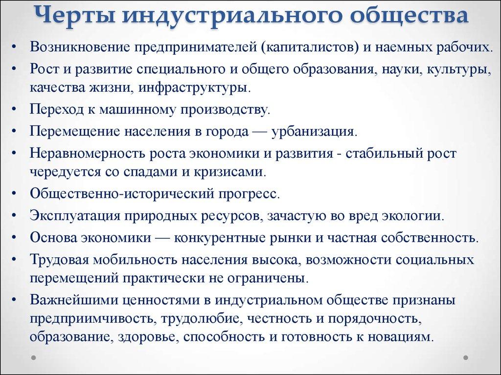 Индустриальное общество: описание, развитие, черты и признаки :: businessman.ru