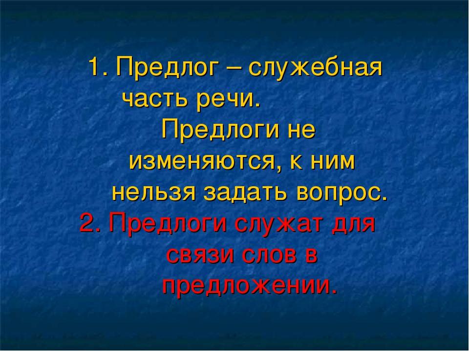 Предлог — википедия с видео // wiki 2