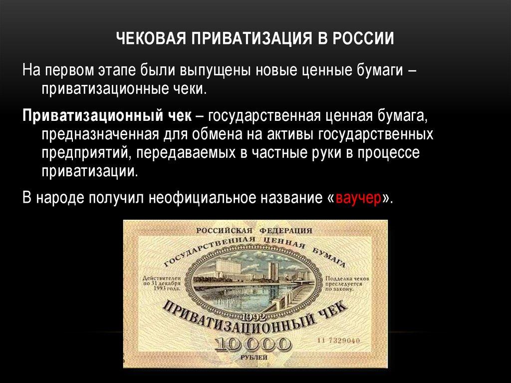 Ваучерная приватизация, что это, когда было начало в россии