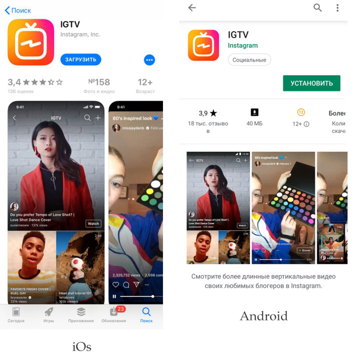Igtv в инстаграм - что это, как добавить функцию в instagram