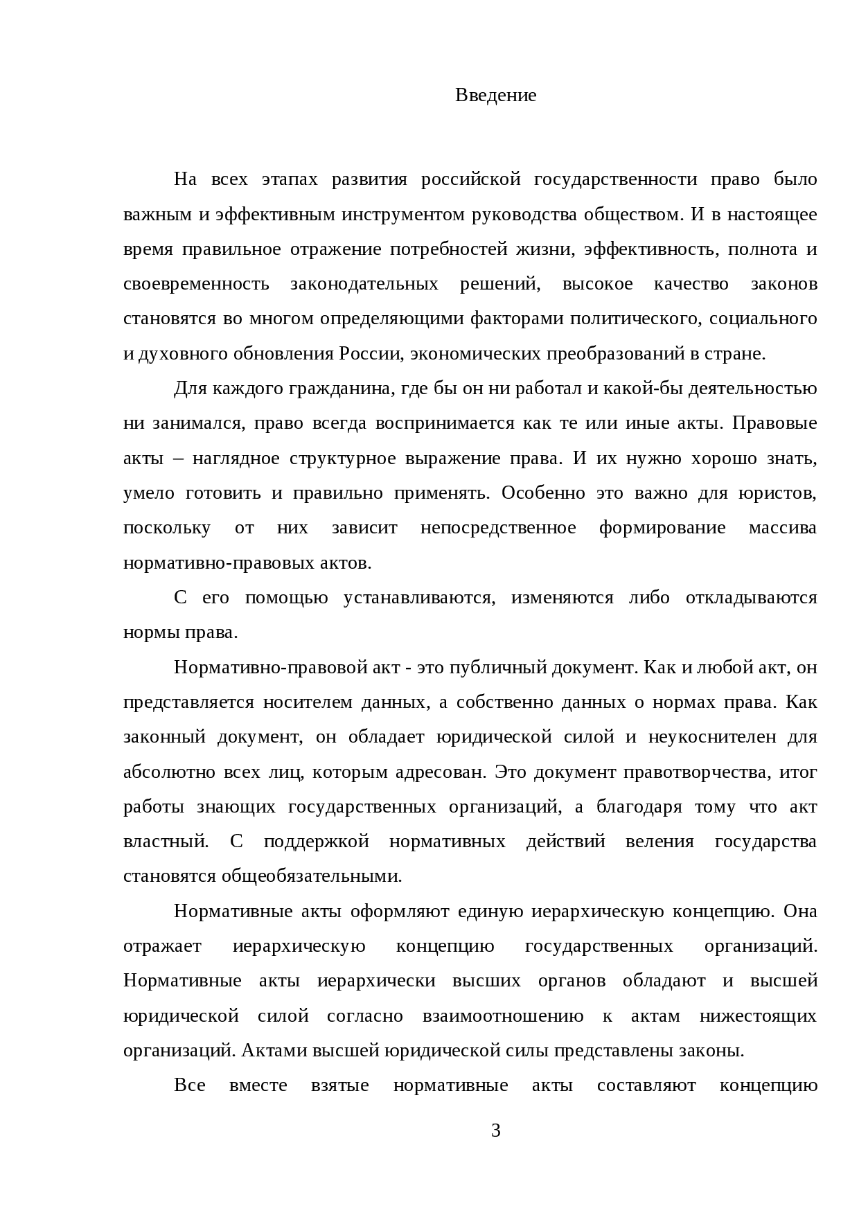 Нормативный документ википедия