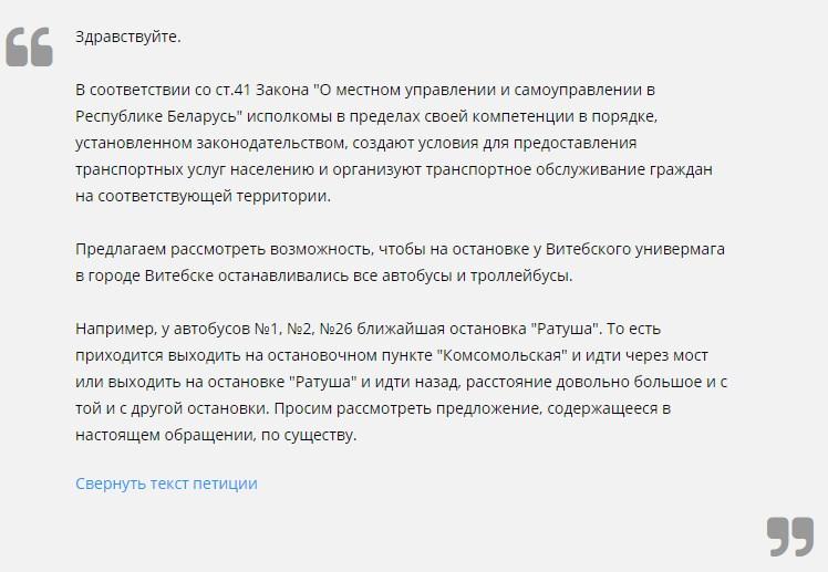 Петиции президенту рф путину - сайт петиций