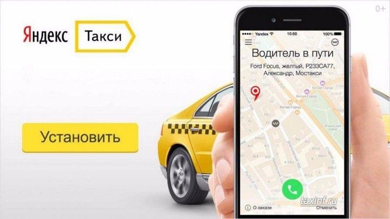 Номер телефона для вызова яндекс такси