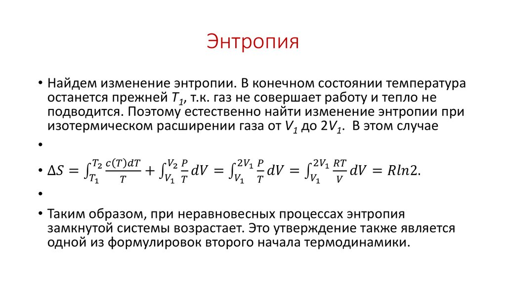 Энтропия - что это такое: объяснение простыми словами, значение термина в разных областях науки, примеры