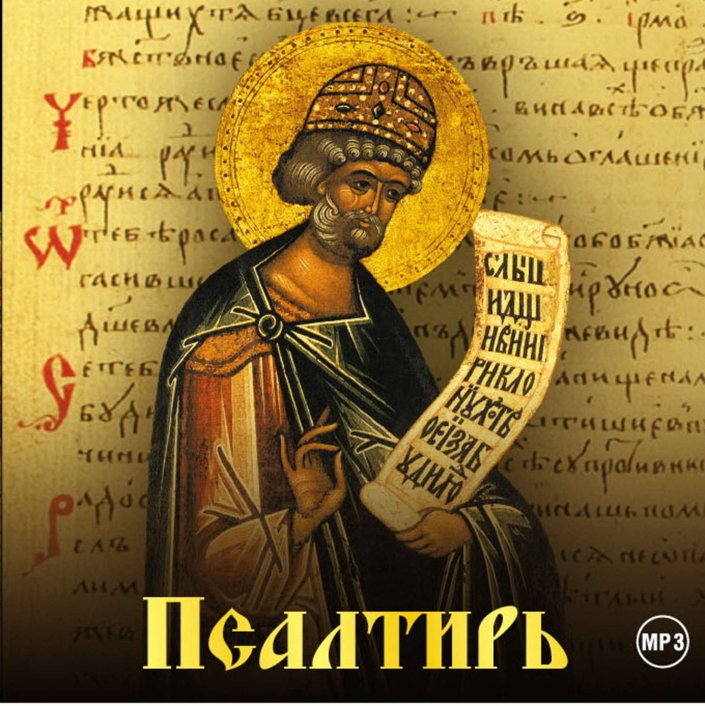 Псалтырь - автор, содержание, значение   православиум