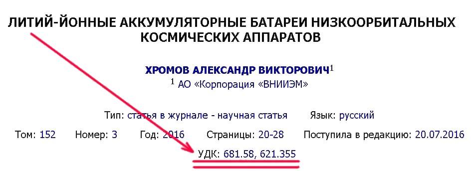 Универсальная десятичная классификация — википедия. что такое универсальная десятичная классификация