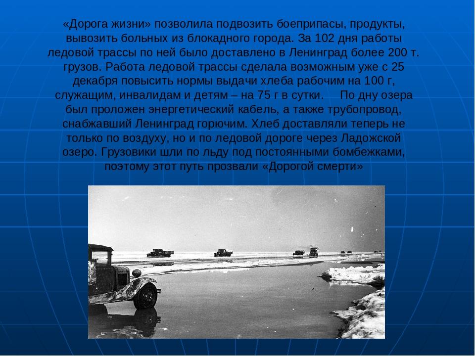 Малая дорога жизни — википедия. что такое малая дорога жизни