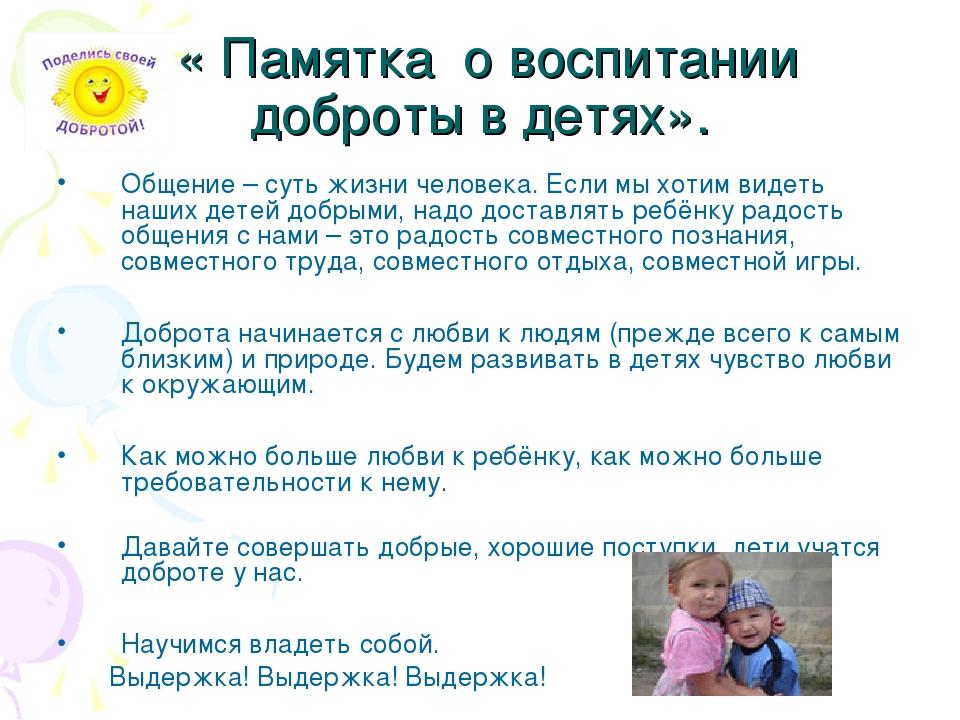 Добро — википедия с видео // wiki 2