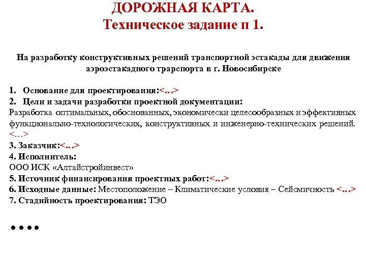 10заповедей технического задания (столкованием). читайте на cossa.ru