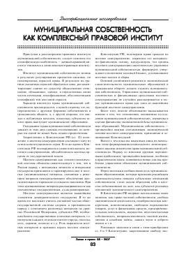 Государственная и муниципальная собственность организаций