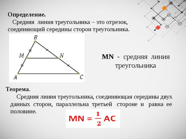 Что такое средняя линия треугольника какие ее свойства