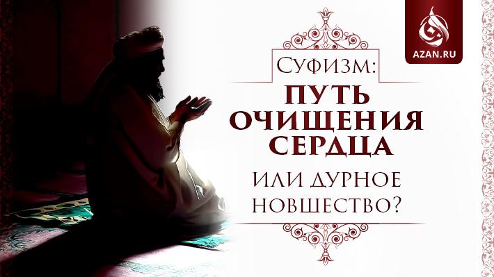 Суфизм: путь очищения сердца или дурное новшество?