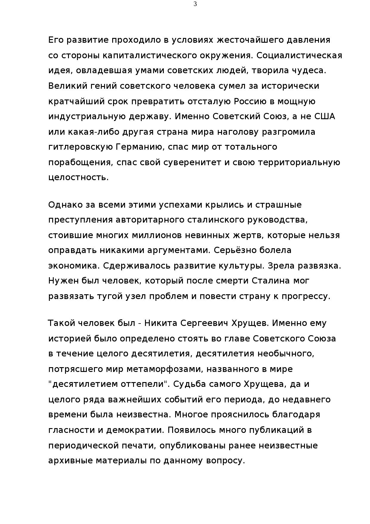 Хрущёвская оттепель википедия