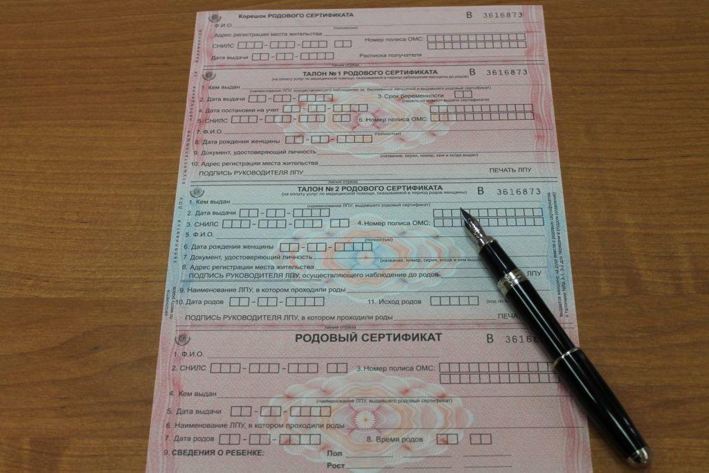 Родовый сертификат: что это такое, кому выдается, какие документы нужны для получения родового сертификата и что делать, если он потерян / mama66.ru