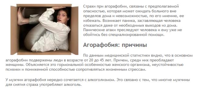 Паническое расстройство с агорафобией: причины, симптомы и лечение расстройства | рейтинг клиник