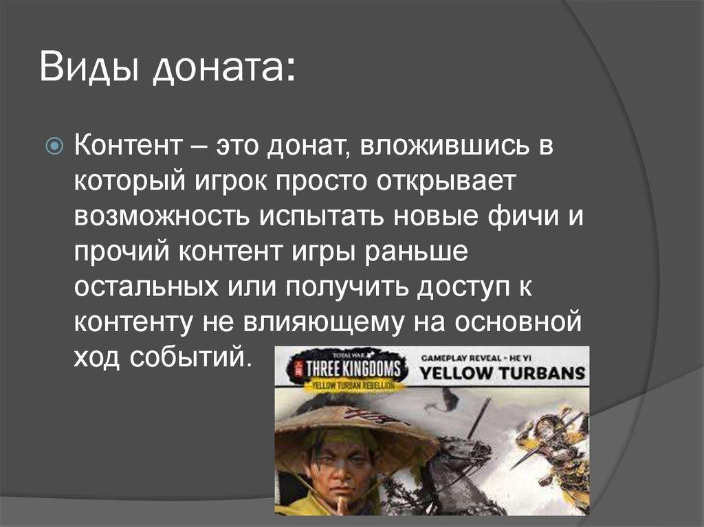 Донат - это что такое и как его получить? :: syl.ru
