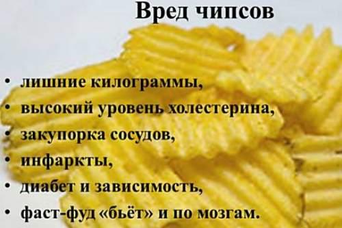 Чипсы — википедия. что такое чипсы