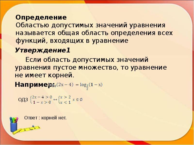 Уравнение — википедия. что такое уравнение